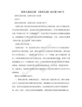 论持久战读后感_《论持久战》读后感1000字.doc