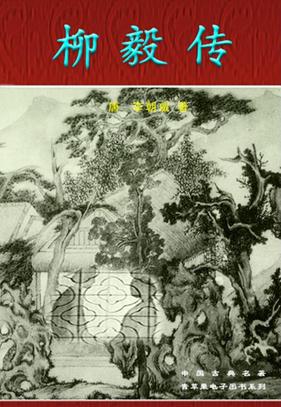 柳毅传.PDF