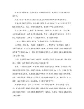 换届大会总结报告.doc
