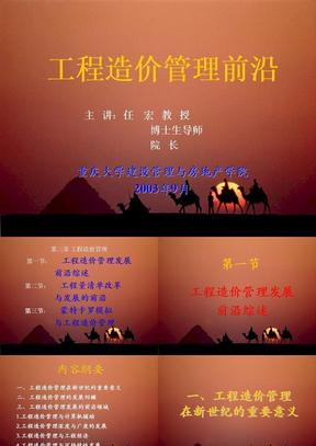 工程项目管理课件-重庆大学-前沿.ppt