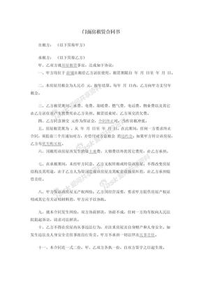 门面租赁合同.docx