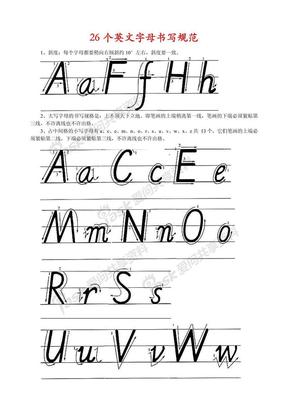26个英文字母书写规范.pdf
