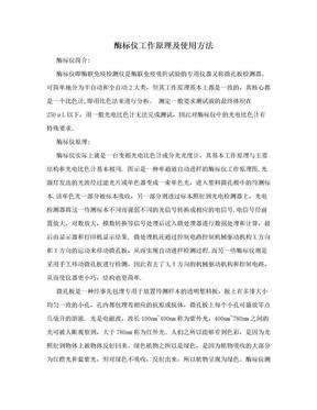 酶标仪工作原理及使用方法.doc