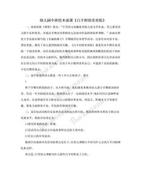 幼儿园中班绘本说课《白羊村的美容院》.doc