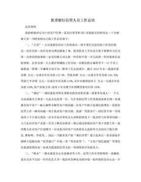 优秀银行信贷人员工作总结.doc