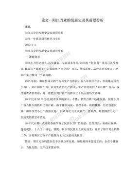 论文—阳江刀业的发展史及其前景分析.doc