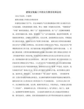 建筑安装施工中的安全教育培训总结.doc