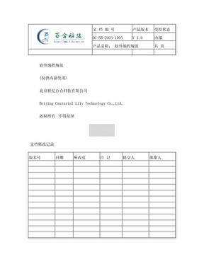 华为软件编程规范.doc