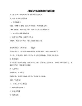 人教版七年级历史下册复习提纲(全套.docx