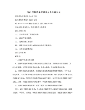 DOC-医院感染管理委员会会议记录.doc