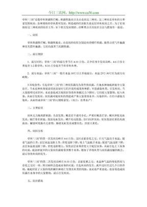 """草鱼""""三病""""发病规律及防治措施祥解.doc"""