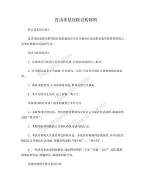 打击非法行医宣传材料.doc