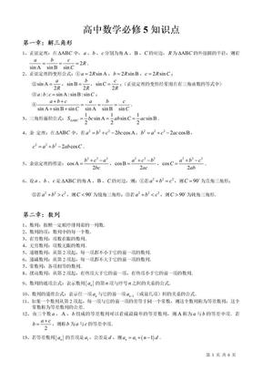 高一数学知识点总结--必修5.doc