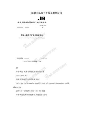 混凝土氯离子扩散系数测定仪.doc