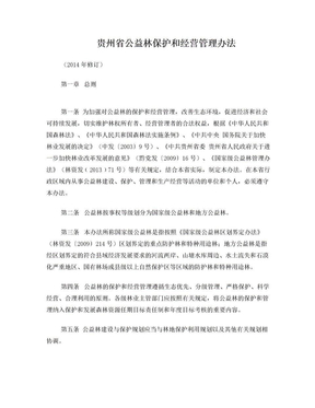 贵州省公益林保护和经营管理办法.doc