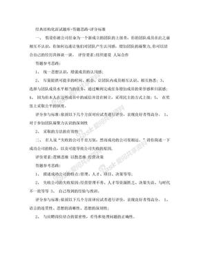 经典结构化面试题库 答题思路 评分标准.doc