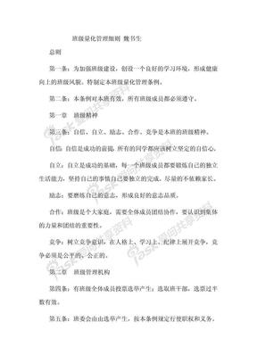 班级量化管理细则 魏书生.pdf