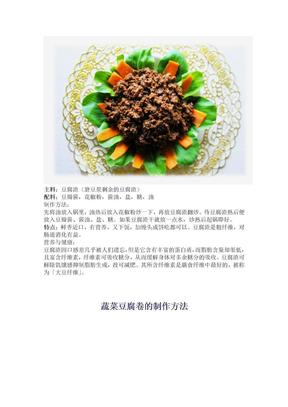 素食菜谱.doc