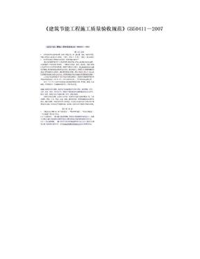 《建筑节能工程施工质量验收规范》GB50411-2007.doc