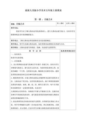 最新人美版小学美术五年级上册美术教案(表格教案).doc