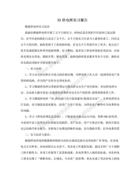 XX供电所实习报告.doc