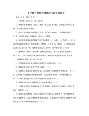 小学体育教师教材教法考试模拟试卷.doc