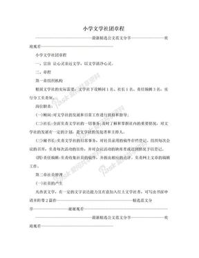 小学文学社团章程.doc