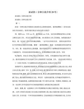 面试的1分钟自我介绍(参考).doc