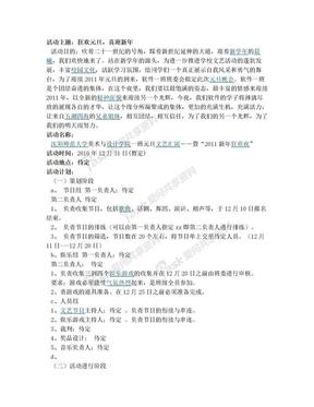 YY公会策划.doc