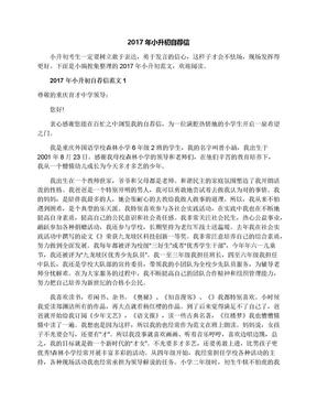 2017年小升初自荐信.docx