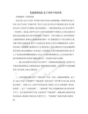 【最新精选】孟子对伊尹的评价.doc
