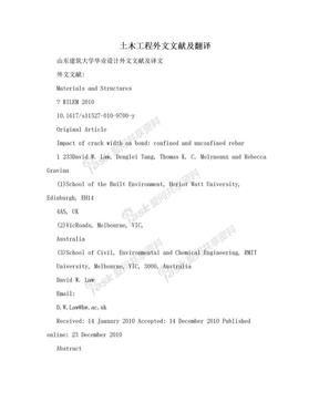 土木工程外文文献及翻译.doc