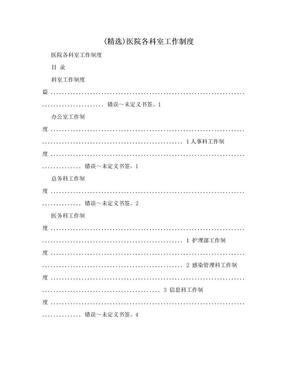 (精选)医院各科室工作制度.doc