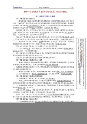 2009年证券发行与承销重点知识精选(end).doc