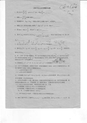 自主招生数学部分.PDF
