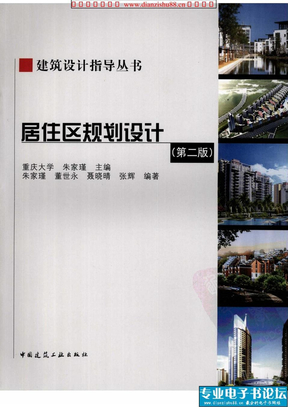 居住区规划设计(第二版).pdf