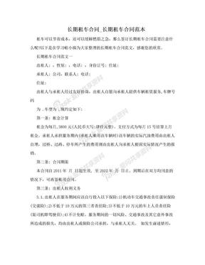 长期租车合同_长期租车合同范本.doc
