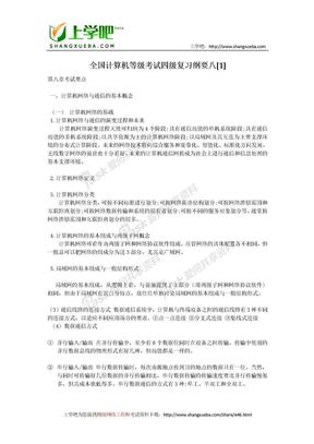 计算机四级网络工程师师复习纲要.doc