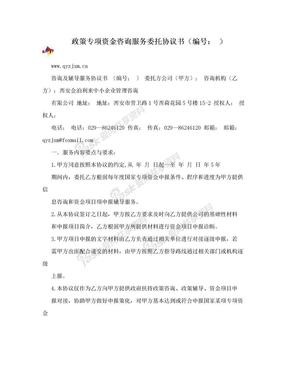 政策专项资金咨询服务委托协议书(编号: ).doc
