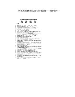 2012数据通信机务员专业笔试题——最新题库--.doc