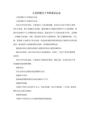 入党积极分子考察谈话记录.doc