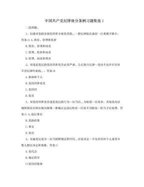 中国共产党纪律处分条例习题集张1.doc