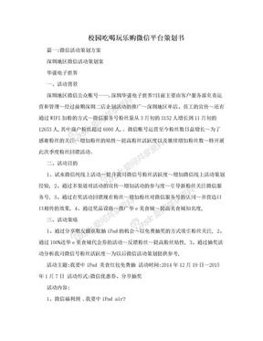 校园吃喝玩乐购微信平台策划书.doc