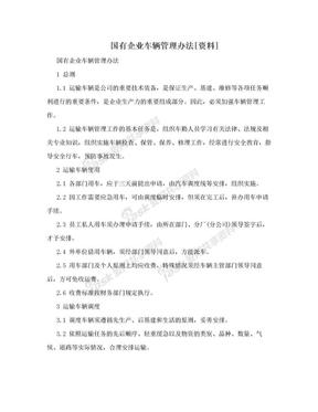 国有企业车辆管理办法[资料].doc