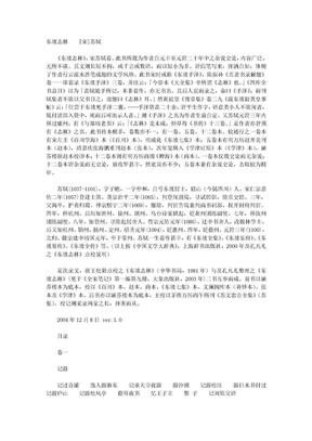 037《东坡志林》 [宋]苏轼.doc