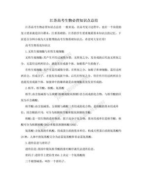 江苏高考生物必背知识点总结.doc