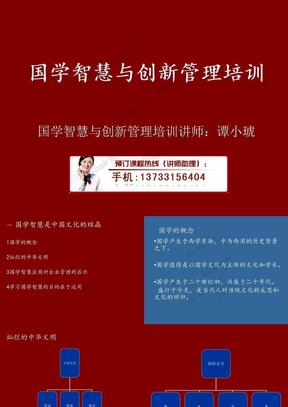 国学智慧与创新管理培训[1].ppt