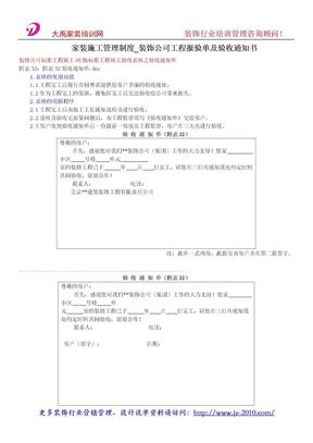 家装施工管理制度_装饰公司工程报验单及验收通知书.doc