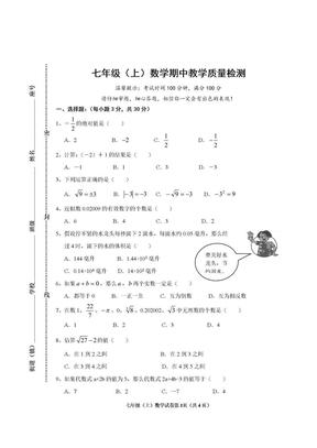 七年级(上)期中数学试卷(含答案).doc