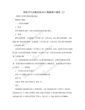 国家卫生直报系统2014数据接口规范 (1).doc